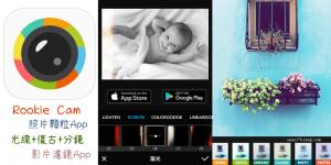 IG超紅!影片閃閃發光、照片顆粒App,多種免費相片刮痕&雜質濾鏡。(iOS、Android)