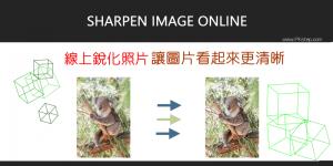 Sharpen Image Online線上照片銳化工具,把模糊的圖片變得更清晰。