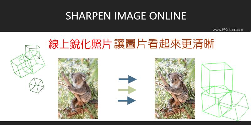 Sharpen-image-online1