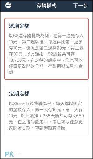 iOS_52週存錢術App1
