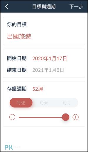iOS_52週存錢術App2