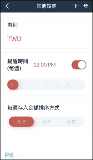 iOS_52週存錢術App3