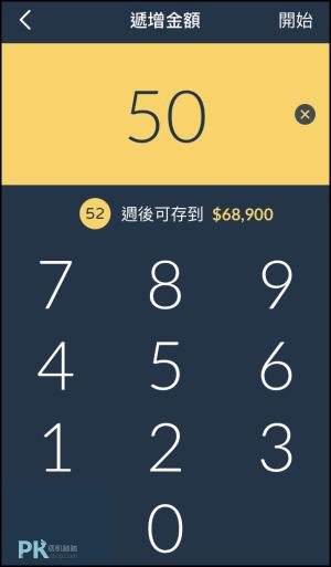 iOS_52週存錢術App4