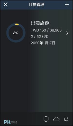 iOS_52週存錢術App6