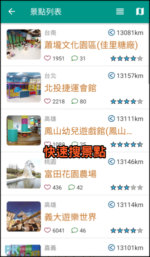 親子旅遊App3
