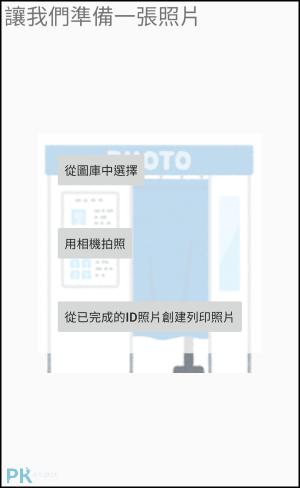 證件照製作App_Android1