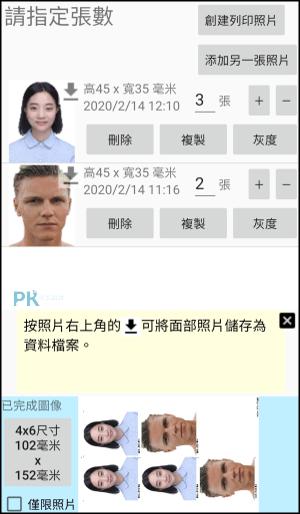 證件照製作App_Android5