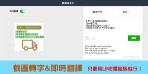 在找「截圖轉文字」的軟體嗎?用LINE電腦版就能做到!還支援即時翻譯。