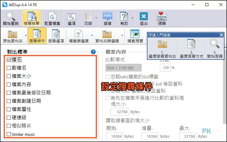 AllDup搜尋重複檔案2