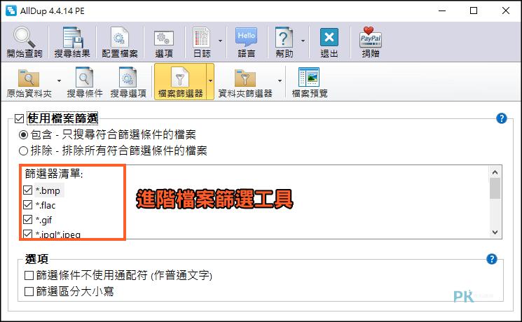 AllDup搜尋重複檔案3