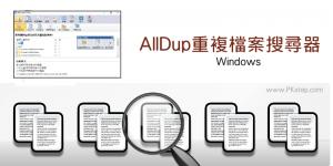 AllDup重複檔案搜尋器,找出重複的音樂、影片和文件檔。Win免費下載