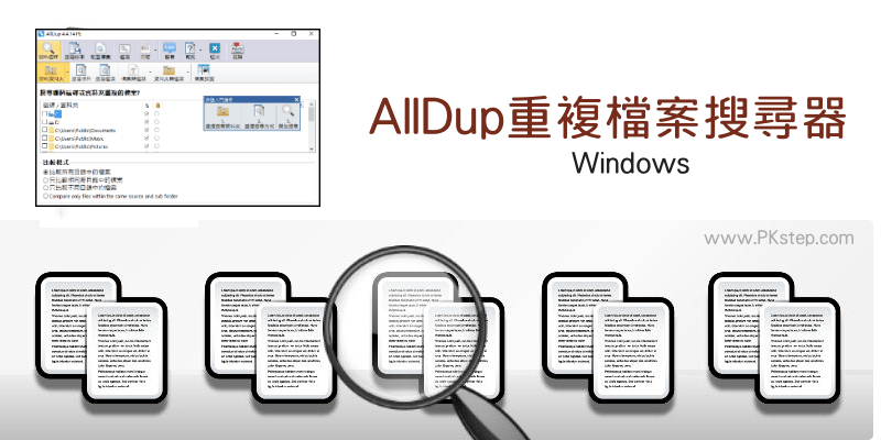 AllDup-Find-and-remove-duplicate-files