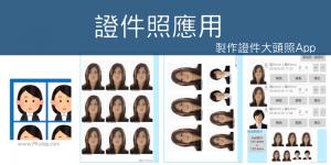 證件照應用App-用手機製作身分證、護照和各尺寸的大頭照。(Android、iOS)