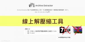 Archive Extractor線上解壓縮工具,解7z, zip, rar, tar, exe, dmg, iso等70種格式。