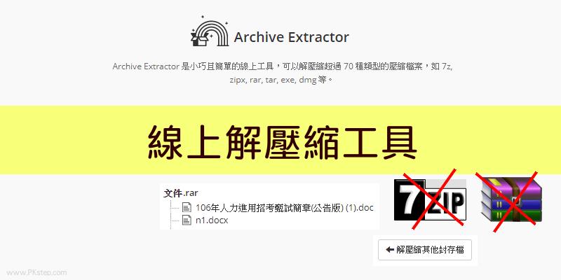 Archive-Extractor線上解壓縮工具