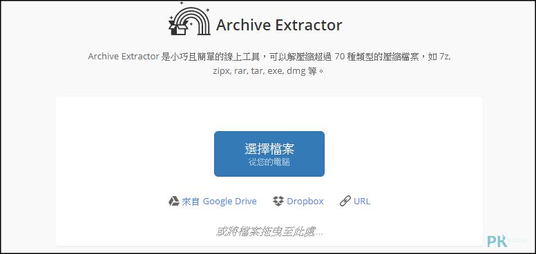 Archive-Extractor線上解壓縮工具1