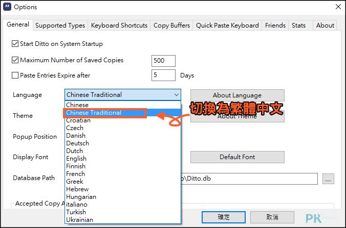 Ditto剪貼簿軟體2