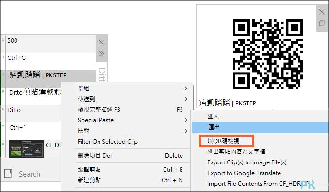 Ditto剪貼簿軟體7