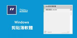 Ditto剪貼簿教學&下載-快速複製貼上文字、網址和圖片,可儲存500則內容。(Windows)