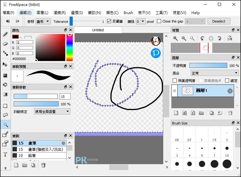 FireAlpaca免費的電腦繪圖軟體2