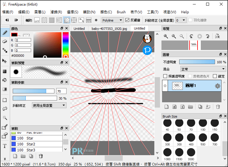 FireAlpaca免費的電腦繪圖軟體4