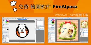 FireAlpaca免費的電腦繪圖軟體,多種筆刷、線條輔助工具、畫插畫製圖。(Win、Mac)