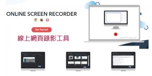 線上網頁錄影工具-開瀏覽器立刻螢幕畫面錄影+聲音,100%免費無水印!
