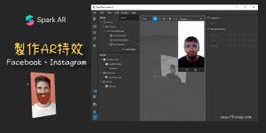 製作Facebook和Instagram的AR特效軟體-Spark AR Studio下載&教學。