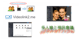 Videolink2me線上多人視訊會議-免註冊!開網頁立刻視訊通話、傳文字訊息。