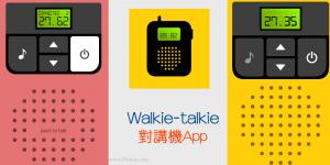 Walkie-talkie對講機App,手機&線上網頁版!對上頻率,立刻開始對話。(Android、iOS)