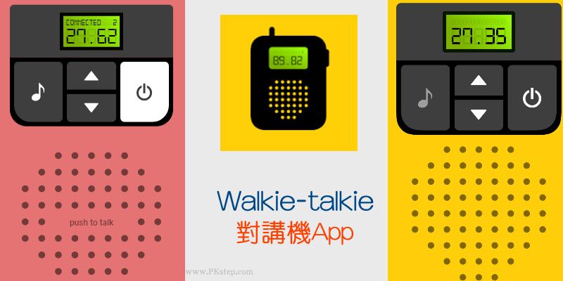 Walkie-talkie對講機App