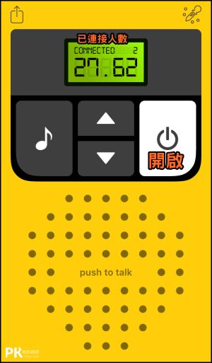 Walkie-talkie對講機App2