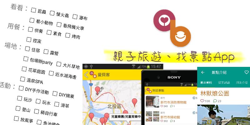 abic_travel_app