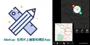 iMarkup在照片上繪製和標記的App,高光打亮、放大鏡放大重點部分。(Android)