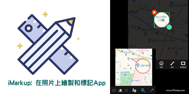 iMarkup圖片標記.放大鏡App