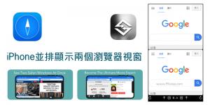 iPhone並排顯示兩個瀏覽器視窗App,上下/左右切割,同時看兩個網頁畫面。(iOS)