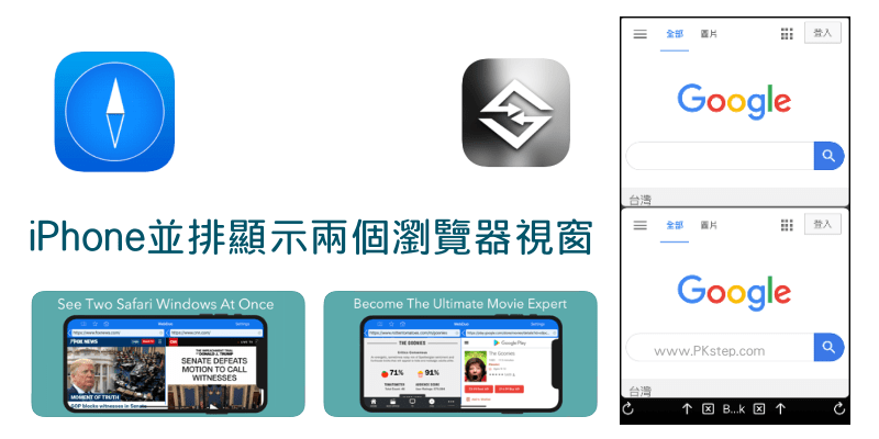 iPhone並排顯示2個瀏覽器App