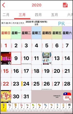 台灣月曆農曆App1