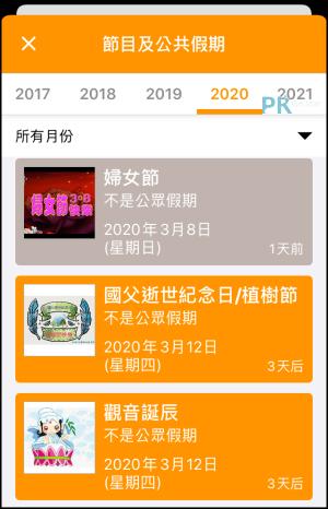 台灣月曆農曆App2