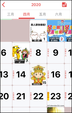 台灣月曆農曆App3