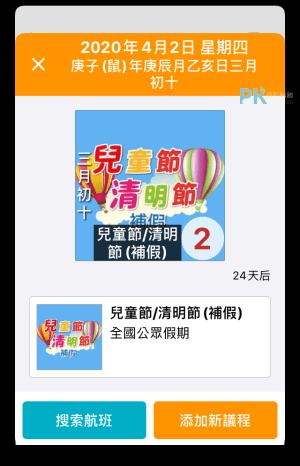 台灣月曆農曆App4