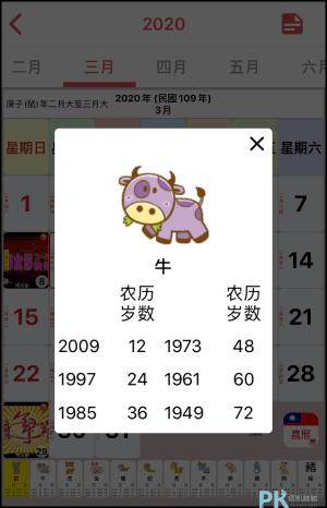 台灣月曆農曆App5
