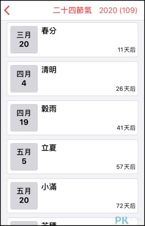 台灣月曆農曆App6