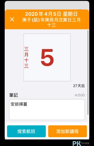 台灣月曆農曆App7