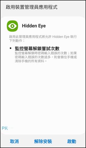 手機解鎖拍照監控App2
