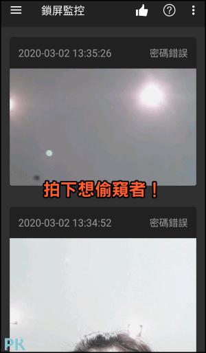 手機解鎖拍照監控App4
