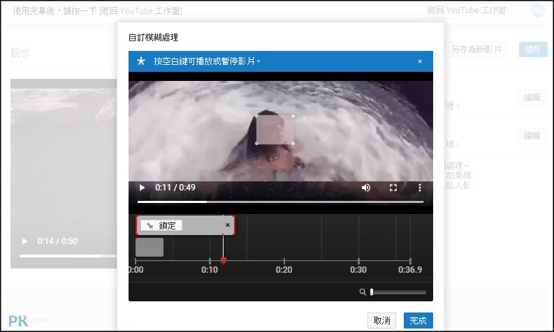 線上影片人臉馬賽克9