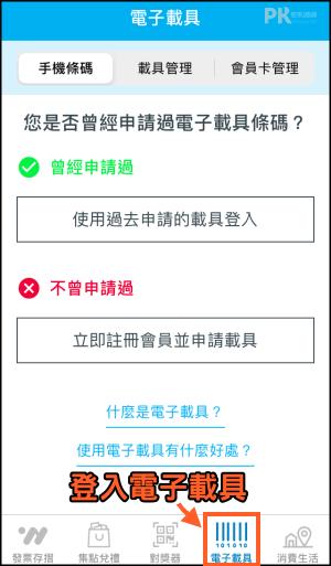 電子載具明細查詢App1