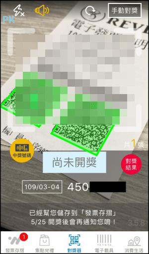 電子載具明細查詢App5
