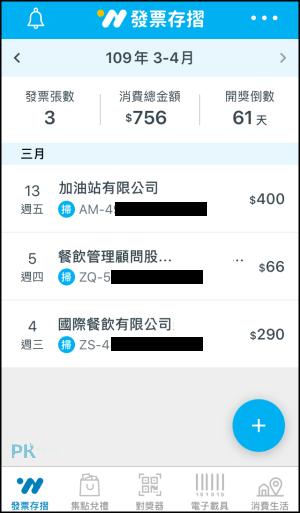 電子載具明細查詢App6